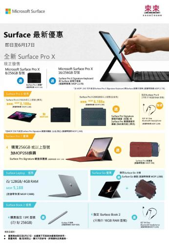 Microsoft Surface 最新優惠