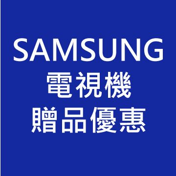 SAMSUNG 電視贈品優惠